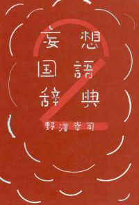 妄想国語辞典 2