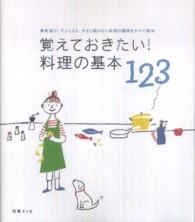 覚えておきたい!料理の基本123 素材選び、下ごしらえ、今さら聞けない料理の疑問をすべて解決 別冊エッセ