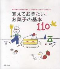 覚えておきたい!お菓子の基本110 道具の選び方から材料の基本、人気のお菓子レシピまですべてがわかる! 別冊エッセ