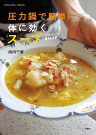 圧力鍋で簡単!体に効くスープ FUSOSHA MOOK