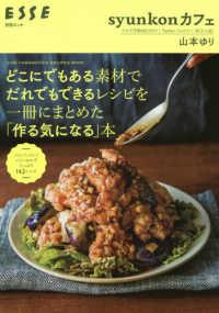どこにでもある素材でだれでもできるレシピを一冊にまとめた「作る気になる」本 syunkonカフェ : YURI YAMAMOTO'S RECIPES BOOK