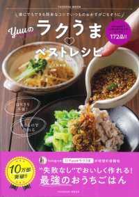 Yuuのラクうまベストレシピ YUU'S BEST RECIPE : 誰にでもできる簡単なコツでいつものおかずがごちそうに FUSOSHA MOOK