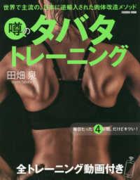 噂のタバタトレーニング 世界で主流の、日本に逆輸入された肉体改造メソッド  全トレーニング動画付き 扶桑社ムック