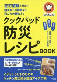 クックパッド防災レシピBOOK 在宅避難で役立つ食まわりの知恵から日ごろの備えまで FUSOSHA MOOK