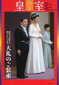皇室 86号(令和2年春) THE IMPERIAL FAMILY  即位の諸儀式で纏われた王朝美 大礼のご装束 ODAIBAムック