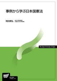 事例から学ぶ日本国憲法 放送大学教材