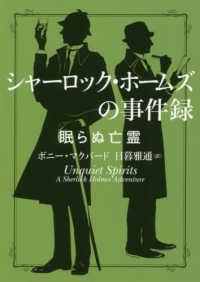 シャーロック・ホームズの事件録 [2] 眠らぬ亡霊 ハーパーBOOKS