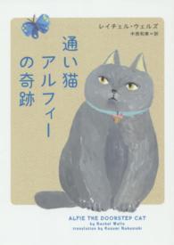 通い猫アルフィーの奇跡 ハーパーBOOKS