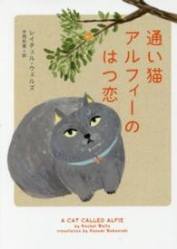 通い猫アルフィーのはつ恋 ハーパーBOOKS
