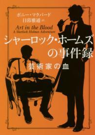 シャーロック・ホームズの事件録 芸術家の血 ハーパーBOOKS  M・マ2・1