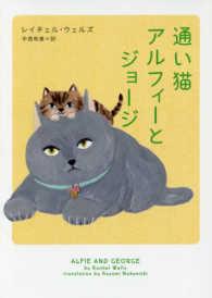 通い猫アルフィーとジョージ ハーパーBOOKS