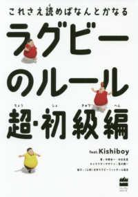 ラグビーのルール 超・初級編 これさえ読めばなんとかなる  feat.Kishiboy