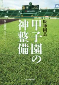 阪神園芸甲子園の神整備