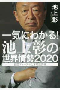 一気にわかる!池上彰の世界情勢 2020 自国ファースト化する世界編
