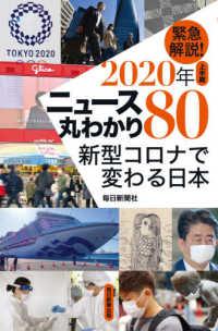 緊急解説!2020年上半期ニュース丸わかり80 新型コロナで変わる日本