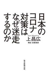 日本のコロナ対策はなぜ迷走するのか