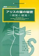 アリスの猫の秘密:視覚と錯覚 実験たいけんブック  1