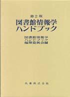 図書館情報学ハンドブック