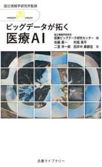ビッグデータが拓く医療AI