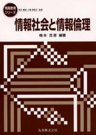 情報社会と情報倫理 情報教育シリーズ