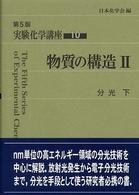 分光 下 第5版 実験化学講座 / 日本化学会編 ; 9-10 . 物質の構造||ブッシツ ノ コウゾウ ; 1-2