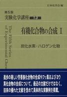 炭化水素・ハロゲン化物 第5版 実験化学講座 / 日本化学会編 ; 13 . 有機化合物の合成||ユウキ カゴウブツ ノ ゴウセイ ; 1