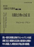 アルコール・アミン 第5版 実験化学講座 / 日本化学会編 ; 14 . 有機化合物の合成||ユウキ カゴウブツ ノ ゴウセイ ; 2