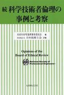 科学技術者倫理の事例と考察・続 2