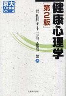 健康心理学  第2版 京大人気講義シリーズ