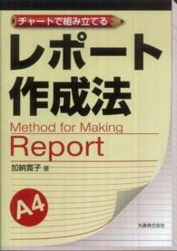 チャートで組み立てるレポート作成法