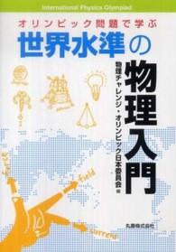 オリンピック問題で学ぶ世界水準の物理入門