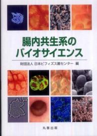 腸内共生系のバイオサイエンス