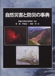 自然災害と防災の事典
