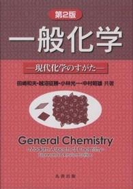 一般化学 現代化学のすがた  General chemistry  modern aspects of chemistry. 第2版