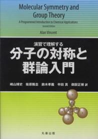 演習で理解する分子の対称と群論入門