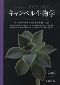 キャンベル生物学  原著9版