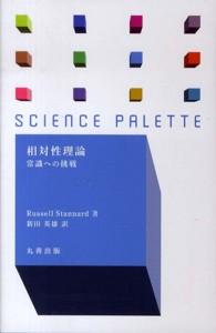 相対性理論 常識への挑戦 サイエンス・パレット