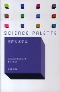 西洋天文学史 サイエンス・パレット