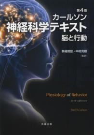 カールソン神経科学テキスト 脳と行動