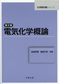 電気化学概論 第2版 化学教科書シリーズ / 塩川二朗 [ほか] 監修