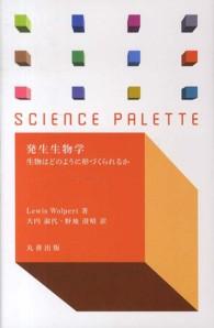発生生物学 生物はどのように形づくられるか サイエンス・パレット