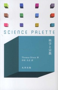 科学と宗教 サイエンス・パレット