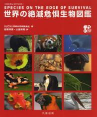 世界の絶滅危惧生物図鑑 IUCNレッドリスト