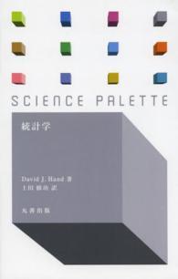 統計学 サイエンス・パレット