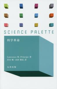 科学革命 サイエンス・パレット