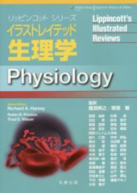 イラストレイテッド生理学 リッピンコットシリーズ
