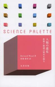 人類の進化 拡散と絶滅の歴史を探る サイエンス・パレット