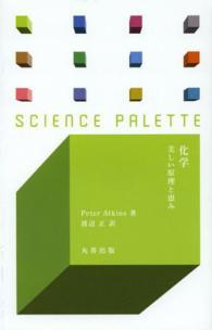 化学 美しい原理と恵み サイエンス・パレット