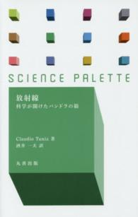 放射線 科学が開けたパンドラの箱 サイエンス・パレット