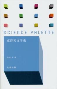 東洋天文学史 サイエンス・パレット